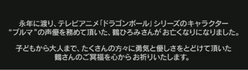"""""""Hiromi Tsuru, a voz de Bulma ao longo dos anos da série Dragon Ball, faleceu. Por espalhar coragem e bondade para muitas pessoas, desde seus primeiros anos até a vida adulta, estamos orando por Tsuru -san do fundo dos nossos corações para que ela descanse em paz."""" (Homenagem feita pela Toei/Fuji Tv no final deste episódio) ????"""